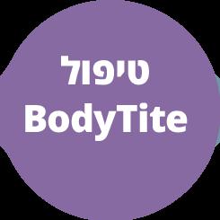 טיפול BodyTite